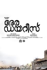 Deira Diaries (Malayalam)