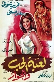 The Game of Love and Marriage 1964
