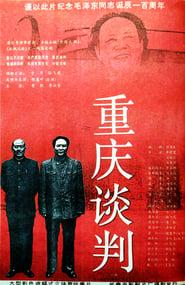 重庆谈判 1993