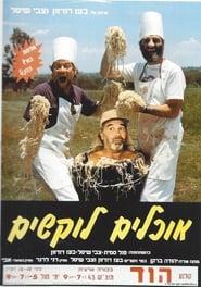 Ochlim Lokshim 1989