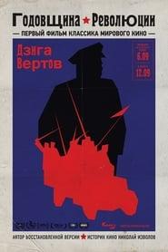 Годовщина революции 1918
