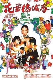 All in the Family 1975
