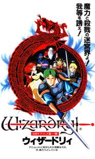 Wizardry 1991