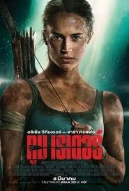 Tomb Raider (2018) ทูม เรเดอร์ 3