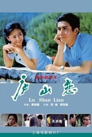 庐山恋 1980