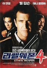 리썰 웨폰 4 Lethal Weapon 4 (1998)