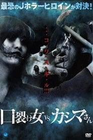 Slit-Mouthed Woman vs. Kashima-san
