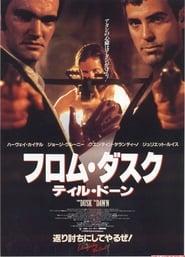 フロム・ダスク・ティル・ドーン 1996