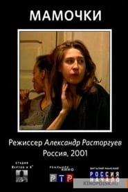Мамочки 2001