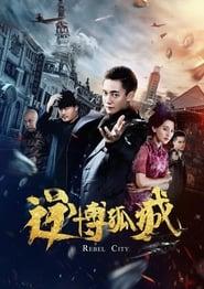 逆博孤城 (2020)