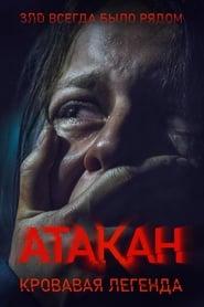 Atakan (2020)