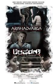 Arishadvarga (Kannada)