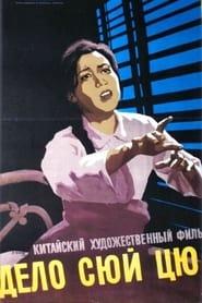 徐秋影案件 1958