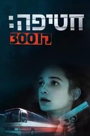 El Secuestro del Bus 300 Película Completa HD 720p [MEGA] [LATINO] 2018