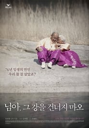 My Love, Don't Cross That River (2014)