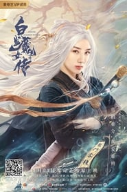 The White Haired Witch مترجم