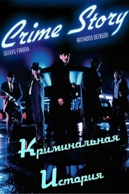 Poster Crime Story 1988