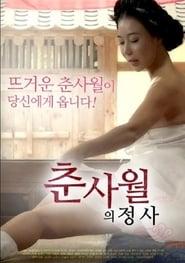 춘사월의 정사 (2020)