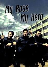 My Boss, My Hero (2001) สั่งเจ้าพ่อไปเรียนหนังสือ