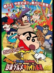 Crayon Shin-chan: Very Tasty! B-class Gourmet Survival!! (2013) BluRay 480p, 720p