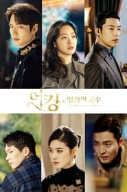 Nonton Serial The King: Eternal Monarch Season 1