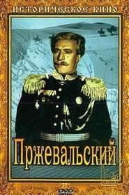 Пржевальский (1952)