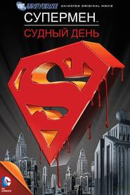 Смотреть Супермен: Судный день