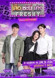 เสือ ชะนี เก้ง Freshy 2018