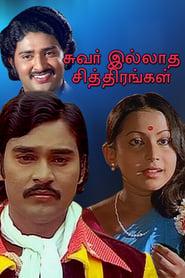 சுவர் இல்லாத சித்திரங்கள் (1979)