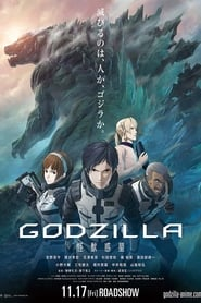 Godzilla: Monster Planet 2017