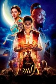 אלאדין לצפייה ישירה / Aladdin