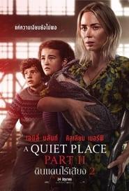 A Quiet Place Part II ดินแดนไร้เสียง 2