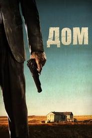 Home (2011) Zalukaj Online Cały Film Lektor PL