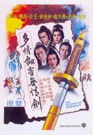 多情劍客無情劍 (1977)