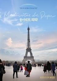 Montmartre de Papa (2020)