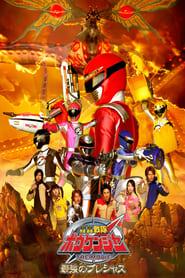 轟轟戦隊ボウケンジャーTHE MOVIE 最強のプレシャス (2006)