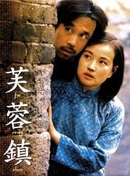 芙蓉镇 (1987)