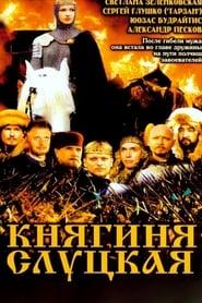 Княгиня Слуцкая movie