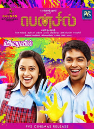 Pencil (2020) Hindi Dubbed