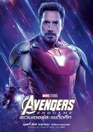 Avengers Endgame (2019) : อเวนเจอร์ส: เผด็จศึก