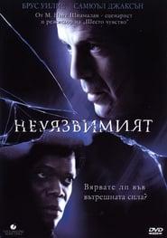 Неуязвимият (2000)