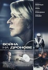 Война на дронове / Eye in the Sky (2015)