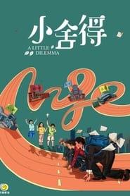 مشاهدة مسلسل A Love For Dillema مترجم أون لاين بجودة عالية