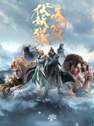 مسلسل Tian Bao Fuyao Lu: موسم 2