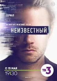 Неизвестният / Неизвестный (2017)