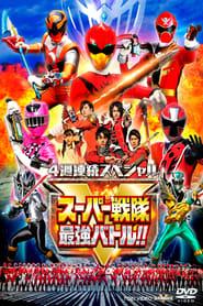 Poster Super Sentai Strongest Battle!! Director's Cut 2019