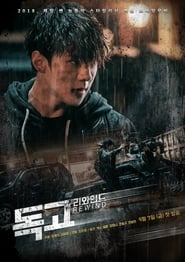 Dokgo Rewind ตอนที่ 1-4 ซับไทย [จบ] HD