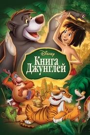 Смотреть Книга джунглей