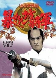 Shogun | TV Guide