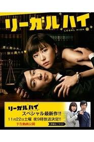 Legal High Special (2014) CDA Cały Film Online